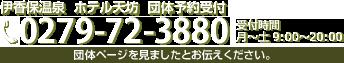 団体予約受付 TEL:0279-72-3880