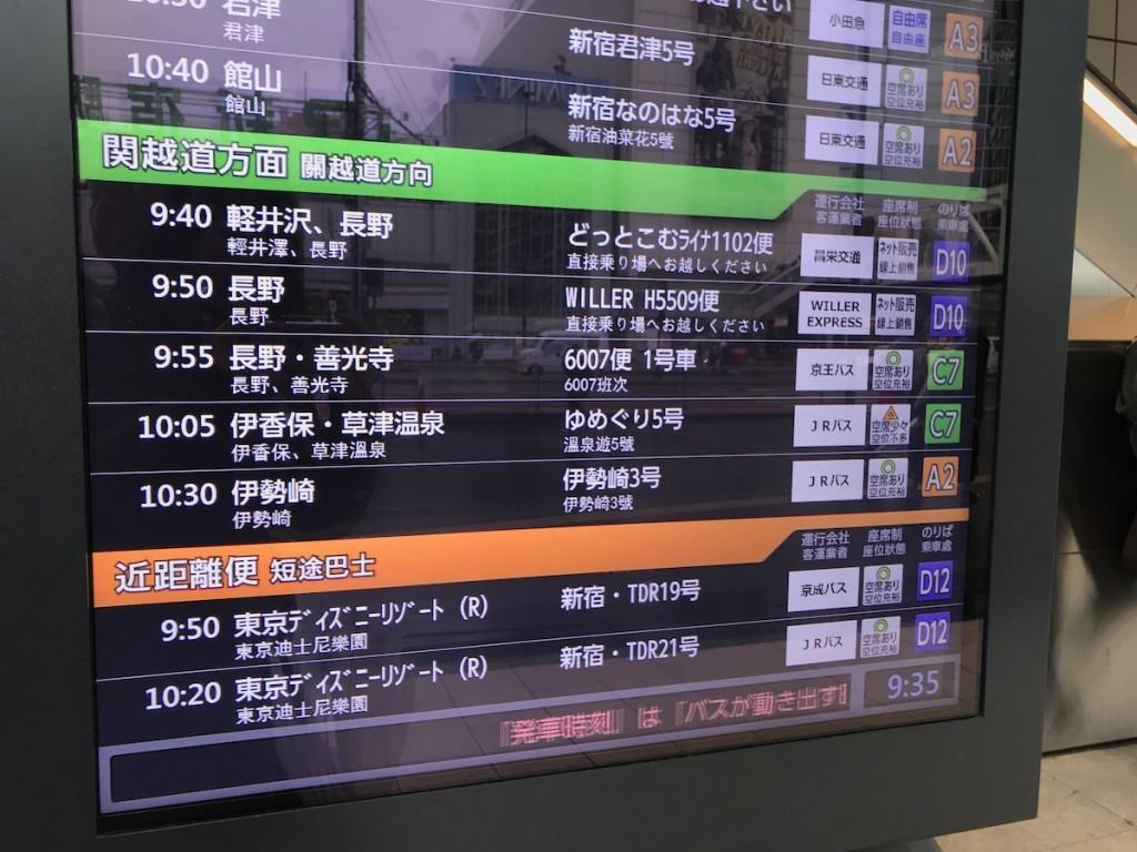 新宿から伊香保までのバス時刻表