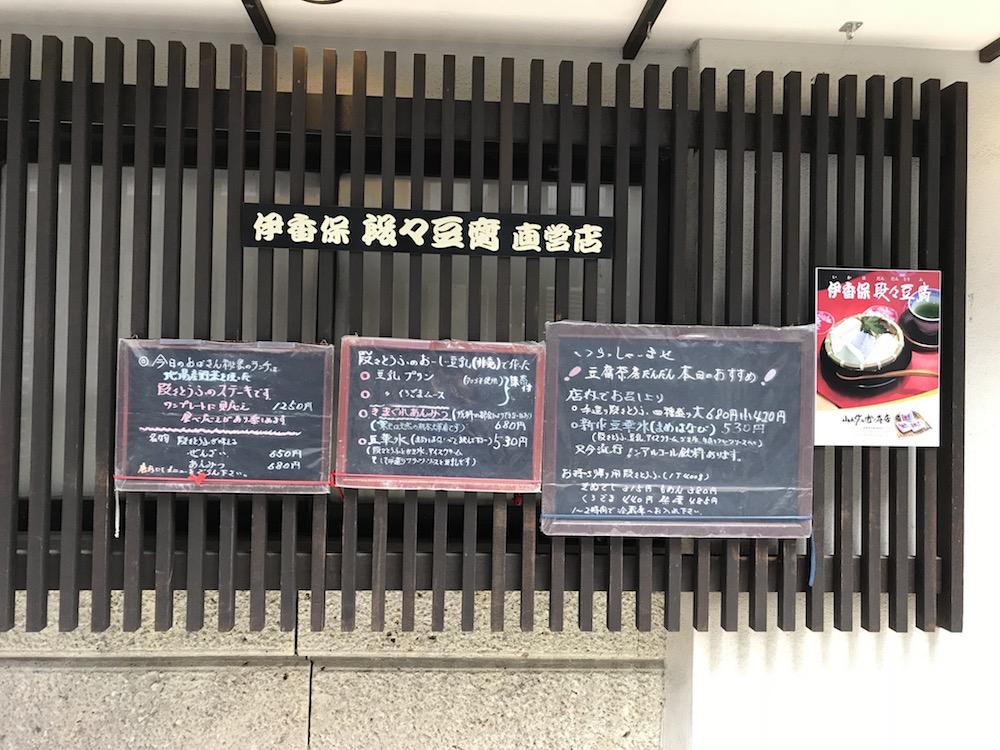 段々豆腐直営店とうふ茶屋だんだんの看板