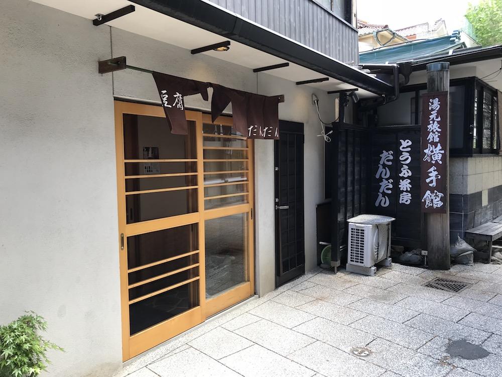 段々豆腐直営店とうふ茶屋だんだんさん