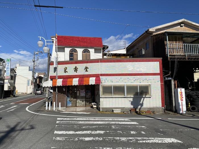 こがねいも 米寿堂